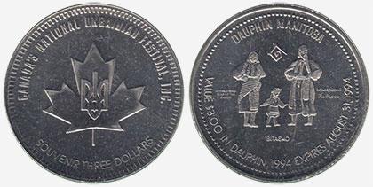 Dauphin - Canada's National Ukrainian Festival - 1994
